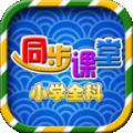 五年级六年级语文下载最新版_五年级六年级语文app免费下载安装