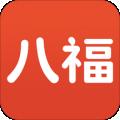 八福下载最新版_八福app免费下载安装