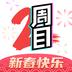 二周目漫画下载最新版_二周目漫画app免费下载安装
