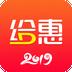 给惠网下载最新版_给惠网app免费下载安装