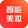 智能美妆下载最新版_智能美妆app免费下载安装