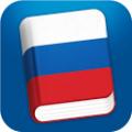 俄语学习下载最新版_俄语学习app免费下载安装