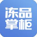 冻品掌柜下载最新版_冻品掌柜app免费下载安装