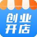 创业开店下载最新版_创业开店app免费下载安装