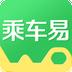 乘车易下载最新版_乘车易app免费下载安装