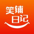 笑铺日记下载最新版_笑铺日记app免费下载安装