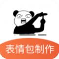 表情包制作pro下载最新版_表情包制作proapp免费下载安装