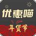 优惠喵下载最新版_优惠喵app免费下载安装