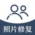 修复照片下载最新版_修复照片app免费下载安装