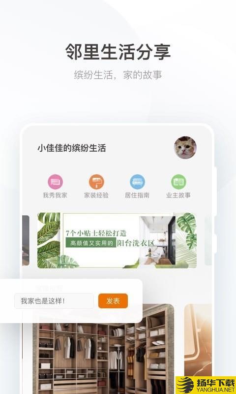 艾佳生活下载最新版_艾佳生活app免费下载安装