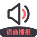 信息语音播报下载最新版_信息语音播报app免费下载安装