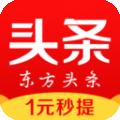 东方头条下载最新版_东方头条app免费下载安装