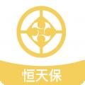 恒天保下载最新版_恒天保app免费下载安装