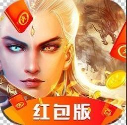 仙剑奇缘红包版下载_仙剑奇缘红包版手游最新版免费下载安装