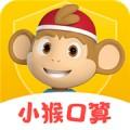 小猴口算下载最新版_小猴口算app免费下载安装