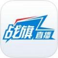 战旗TV下载最新版_战旗TVapp免费下载安装