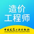 二级造价师考试下载最新版_二级造价师考试app免费下载安装