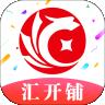 汇开铺下载最新版_汇开铺app免费下载安装