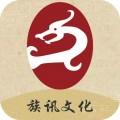 族讯下载最新版_族讯app免费下载安装