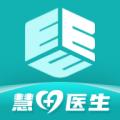 慧心医生下载最新版_慧心医生app免费下载安装
