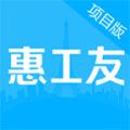 惠工友项目版下载最新版_惠工友项目版app免费下载安装