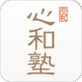 心和塾下载最新版_心和塾app免费下载安装