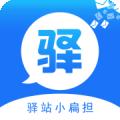 驿站小扁担下载最新版_驿站小扁担app免费下载安装