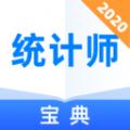 统计师宝典下载最新版_统计师宝典app免费下载安装