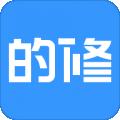 的修下载最新版_的修app免费下载安装