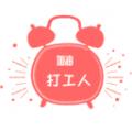 工作日闹钟下载最新版_工作日闹钟app免费下载安装