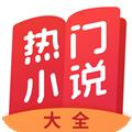 热门小说大全下载最新版_热门小说大全app免费下载安装