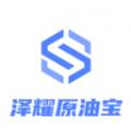 泽耀原油宝下载最新版_泽耀原油宝app免费下载安装