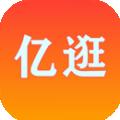亿逛下载最新版_亿逛app免费下载安装