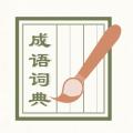 成语词典2020下载最新版_成语词典2020app免费下载安装