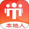 本地人下载最新版_本地人app免费下载安装