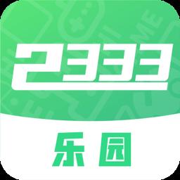 2333乐园最新版本下载_2333乐园最新版本手游最新版免费下载安装