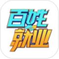 百姓就业圈下载最新版_百姓就业圈app免费下载安装