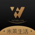 未莱生活下载最新版_未莱生活app免费下载安装