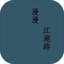 漫漫江湖路手机版下载_漫漫江湖路手机版手游最新版免费下载安装