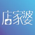 店家婆下载最新版_店家婆app免费下载安装