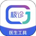 极诊下载最新版_极诊app免费下载安装