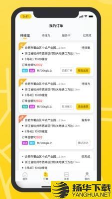 宠滴出行司机端下载最新版_宠滴出行司机端app免费下载安装