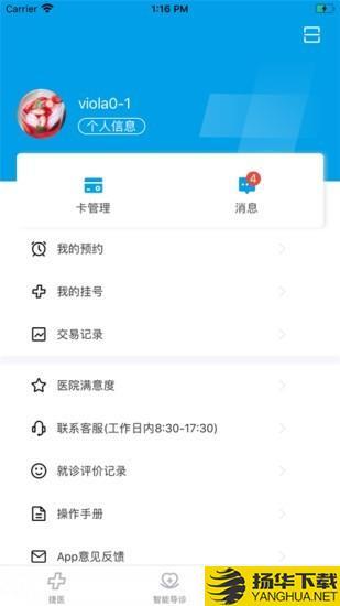 闵行捷医下载最新版_闵行捷医app免费下载安装