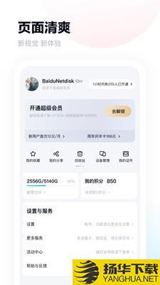 淘盘下载最新版_淘盘app免费下载安装