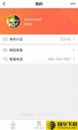 咚咚金服app下载