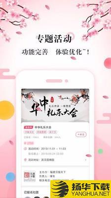 汉服同袍下载最新版_汉服同袍app免费下载安装