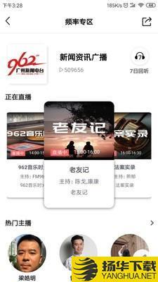 花城fm下载最新版_花城fmapp免费下载安装