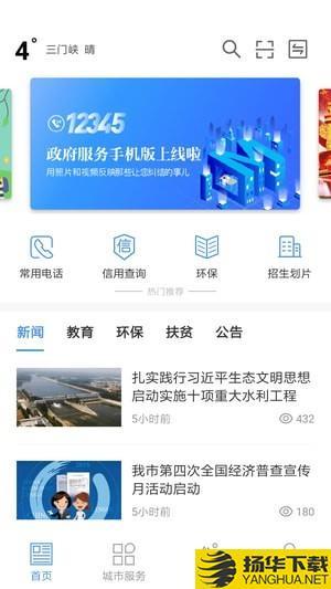线上三门峡app下载