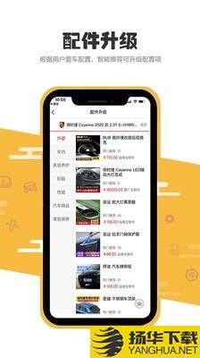 1站车下载最新版_1站车app免费下载安装