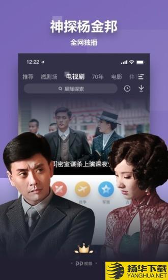聚力视频下载最新版_聚力视频app免费下载安装